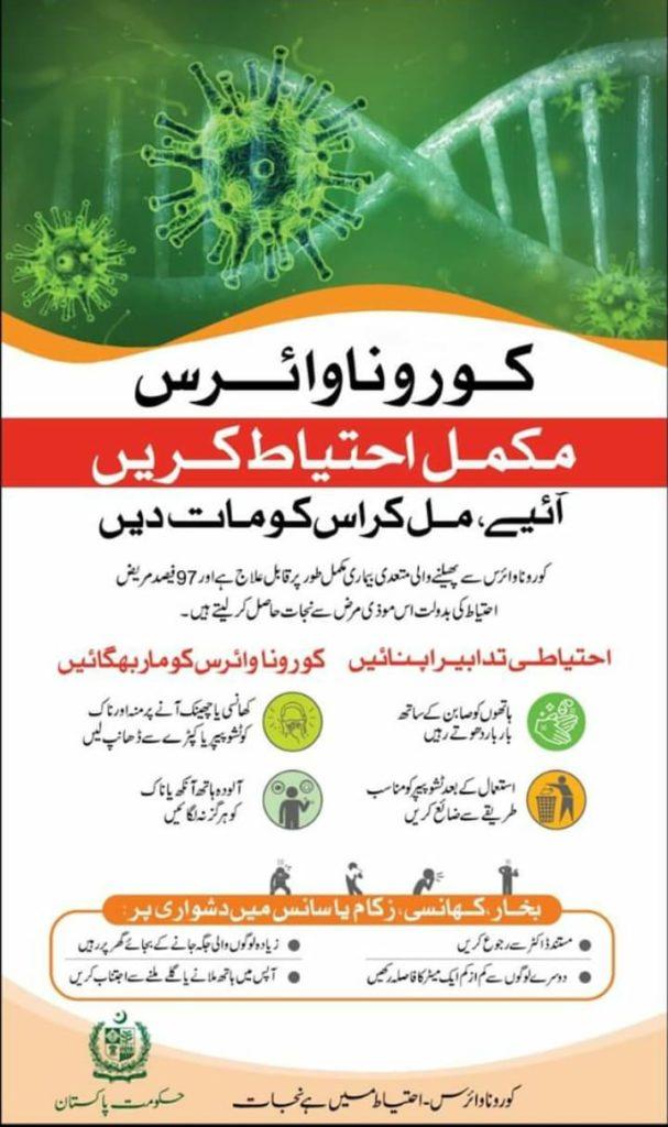 How to protect yourself from coronavirus 607x1024 - Updates on the Novel Coronavirus (2019-nCoV) Outbreak in Pakistan